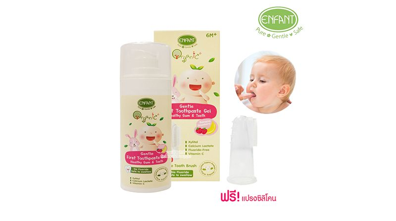 ยาสีฟันเด็ก Enfant Organic Plus Gentle First Toothpaste Gel