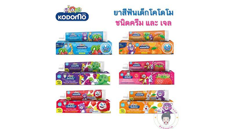 ยาสีฟันเด็ก Kodomo โคโดโม ยาสีฟัน เจลลี่&ครีม ครีมมี่บับเบิ้ลฟรุต