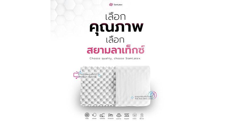 หมอนยางพารา Siam Latex Latex Pillow