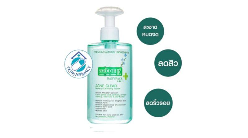 คลีนซิ่ง Smooth E Acne clear makeup cleansing water