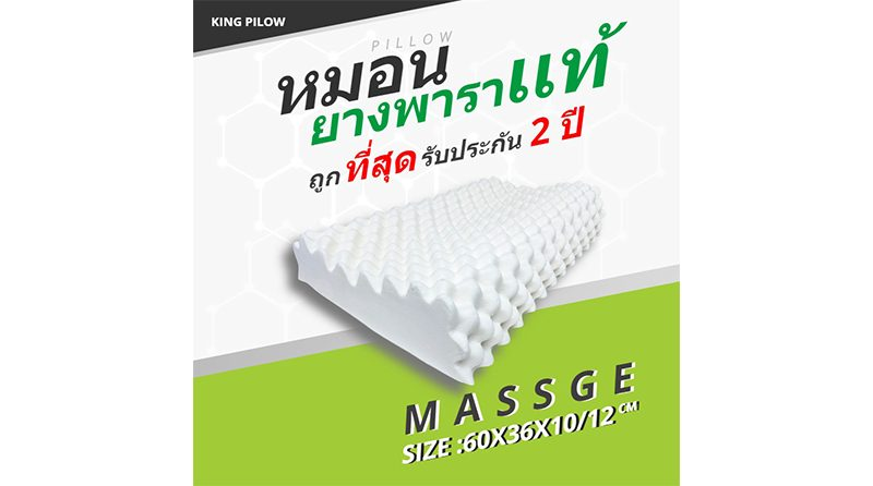 หมอนยางพารา King Pillow รุ่น Massage