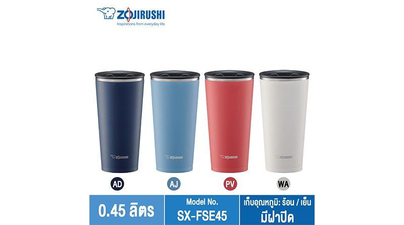 แก้ว Tumbler ZojirushiSX-FSE45