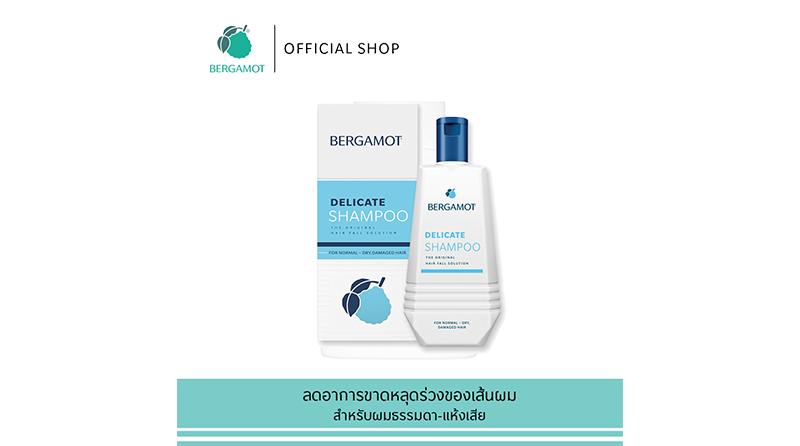 ยาสระผมแก้ผมร่วง Bergamot The Original Delicate Shampoo