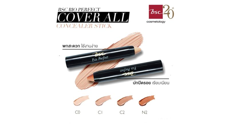 คอนซีลเลอร์ BSC BIO PERFECT COVER ALL CONCEALER STICK