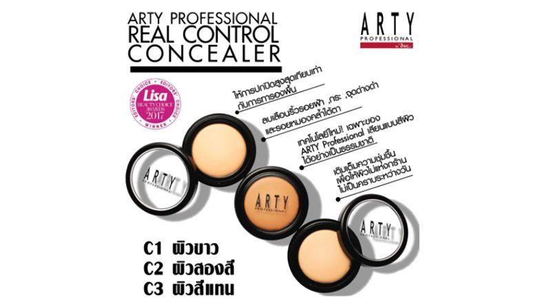 คอนซีลเลอร์ ARTY REAL CONTROL CONCEALER