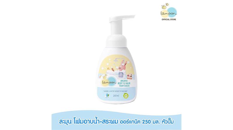 ครีมอาบน้ำเด็ก Lamoon Organic Body & Foam Wash 2 in 1
