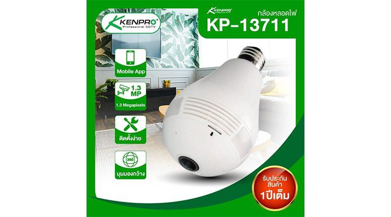 กล้องวงจรปิด Kenpro รุ่น KP-13711