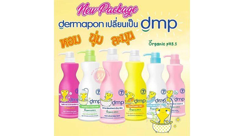 ครีมอาบน้ำเด็ก Dermapon Organic pH 5.5 Baby Bath