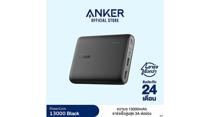 พาวเวอร์แบงค์ Anker PowerCore 13000