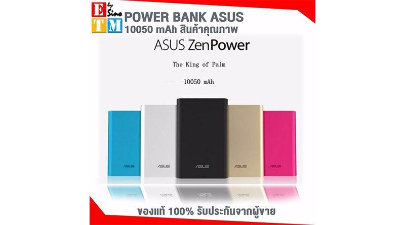 พาวเวอร์แบงค์ Asus ZenPower 10050C