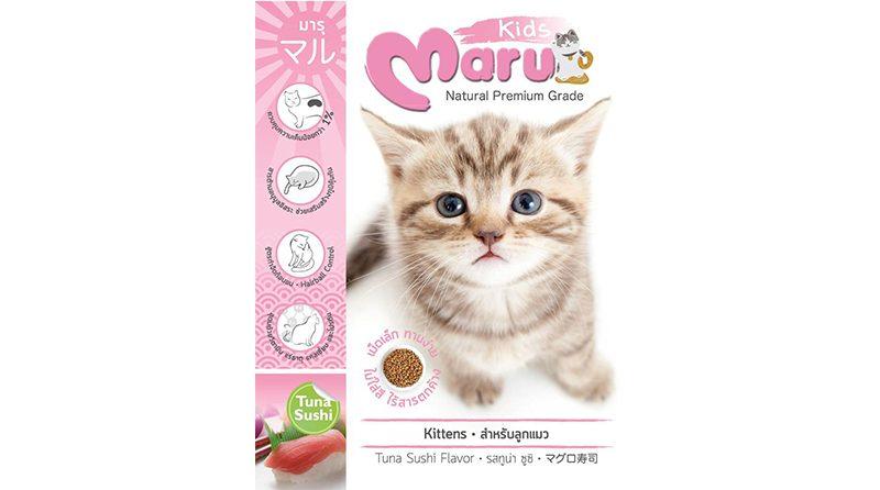 Maru Kittens อาหารเม็ดสำหรับลูกแมว