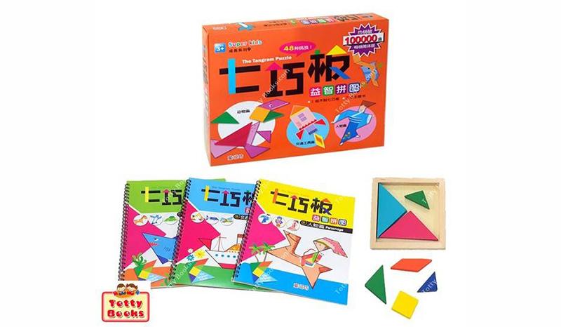 Tangram Puzzle มีทั้งหมด 3 เล่ม