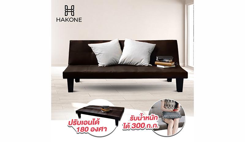 Hakone โซฟาปรับนอน 180 องศา สำหรับ 3 ที่นั่ง