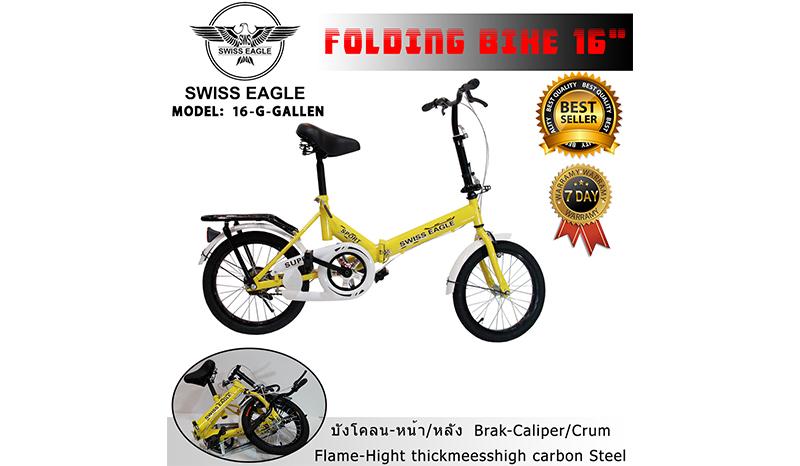 จักรยานพับได้ Swiss Eagle รุ่น 16G