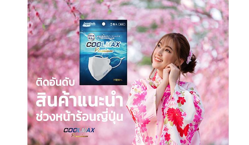 COOL MAX PREMIUM หน้ากากอนามัย สัมผัสความเย็นรูปแบบใหม่ จากญี่ปุ่น
