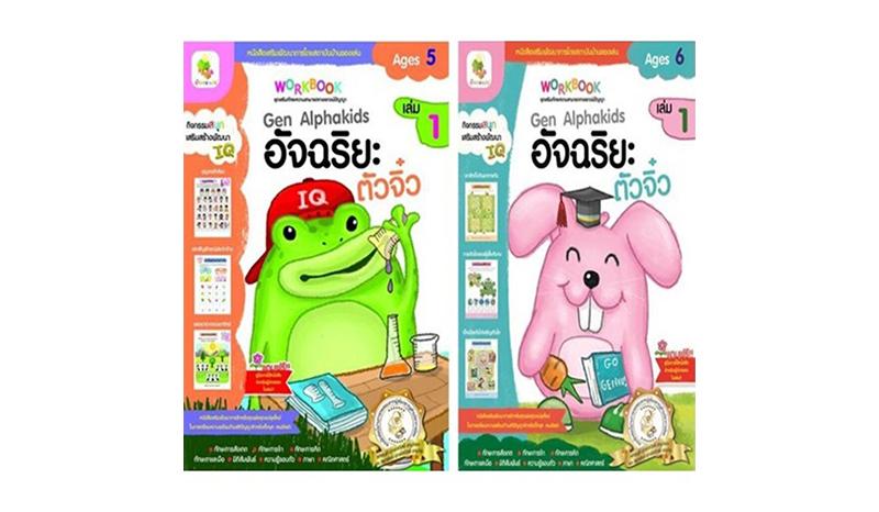 หนังสือเด็ก ชุด Set หนังสืออัจฉริยะตัวจิ๋ว 5-6 ปี