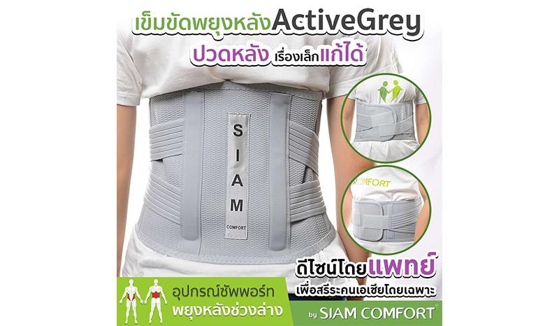 เข็มขัดพยุงหลัง SiamComfort Active Grey