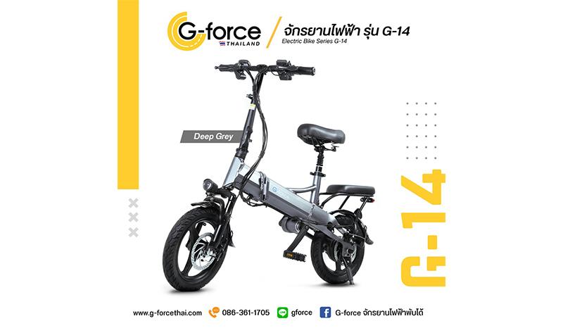 จักรยานไฟฟ้า G-force Folding Electric Bicycle