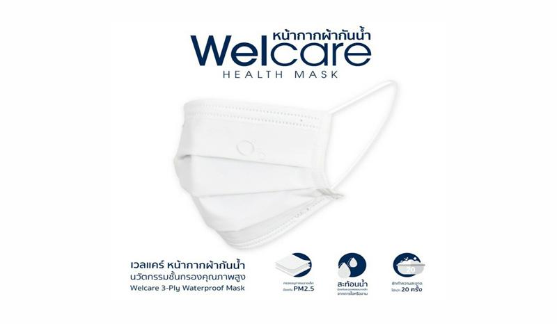 หน้ากากผ้า Welcare Set Filtered Waterproof Mask