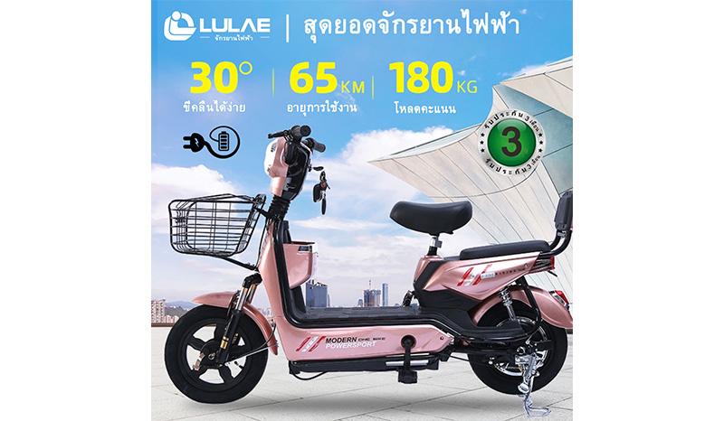 จักรยานไฟฟ้า LULAE รุ่น V8