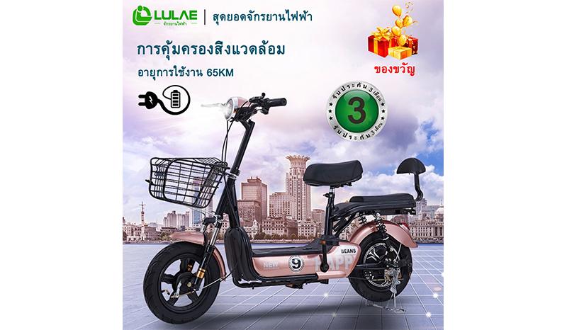 จักรยานไฟฟ้า LULAE รุ่น V9