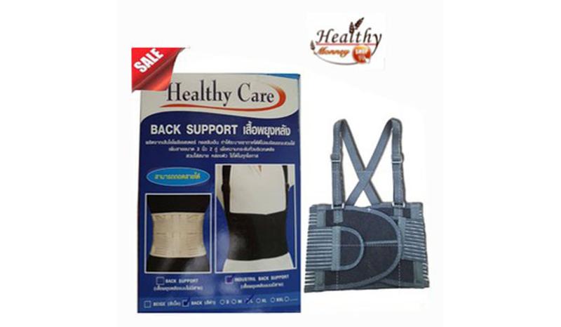 เข็มขัดพยุงหลัง Healthy Care Back support