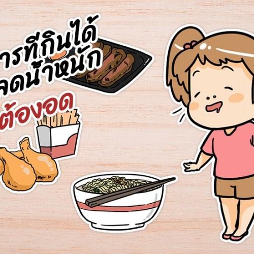 อาหารที่กินได้แม้ลดน้ำหนัก ไม่ต้องอด