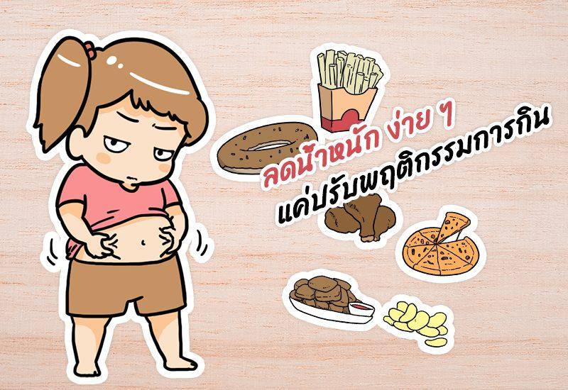 ลดน้ำหนัก ง่าย ๆ แค่ปรับพฤติกรรมการกิน