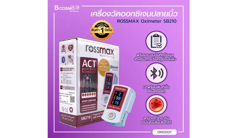 Rossmax รุ่น SB210