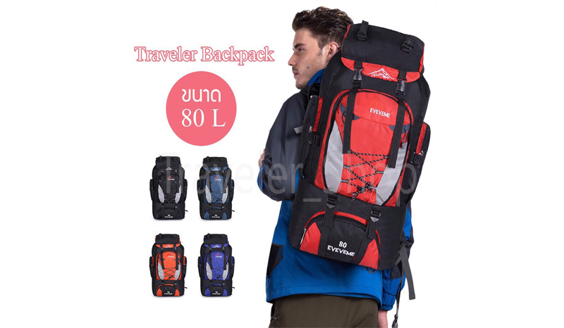 Traveler Backpack (80L)