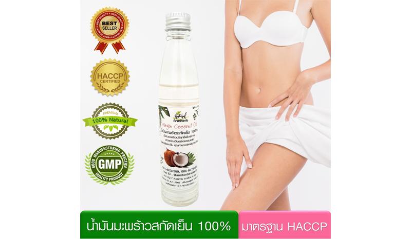 น้ำมันมะพร้าว Natural Arm Herb Virgin Coconut Oil