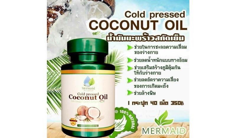 น้ำมันมะพร้าว Mermaid Cold Pressed Coconut Oil
