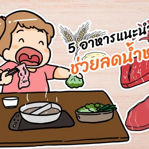 5 อาหารแนะนำที่ช่วยลดน้ำหนัก