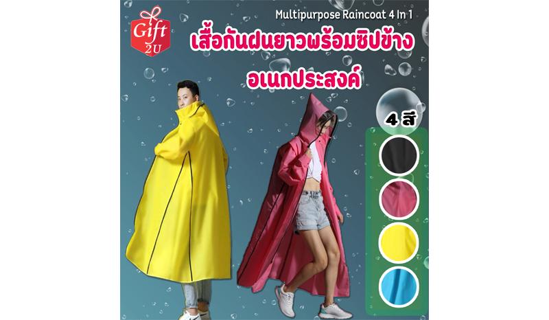 Multipurpose Raincoat 4 In 1