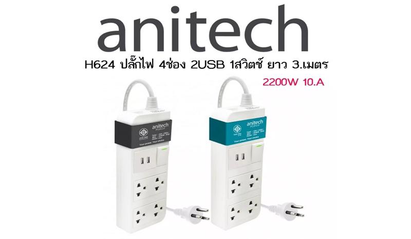 Anitech ปลั๊กพ่วง รุ่น H624