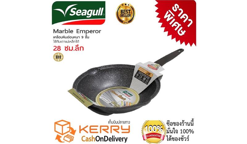 กระทะเคลือบหินอ่อน Emperor จาก Seagull