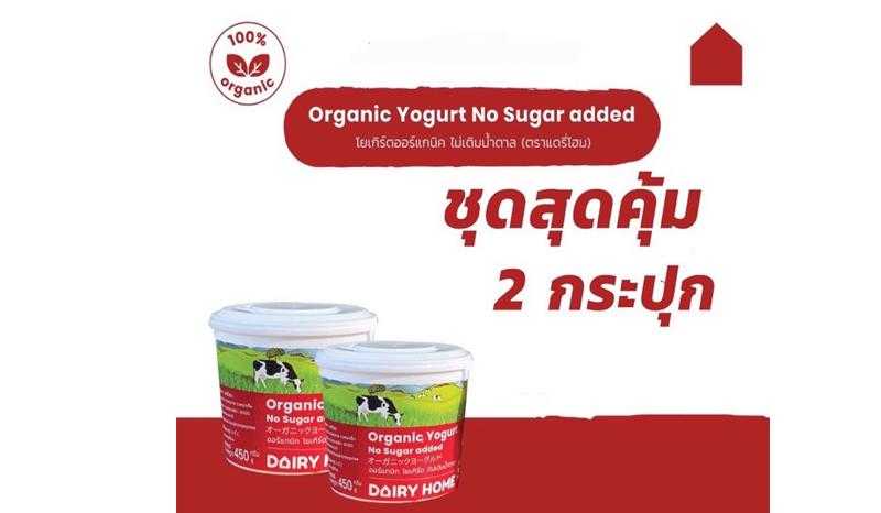 DAIRY HOME Organic Yogurt No Sugar Added