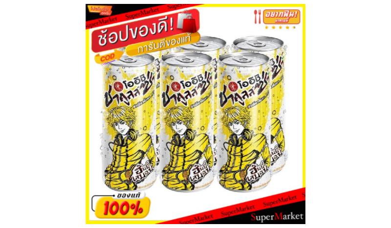 โออิชิ ชาคูลล์ซ่า รสน้ำผึ้งผสมมะนาว