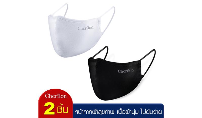 Cherilon หน้ากากผ้า Cotton 100% มีช่องใส่แผ่นกรอง NSB-2DM01