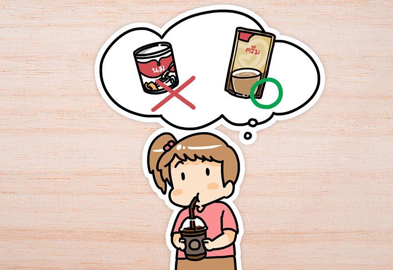 สำหรับคอกาแฟที่ชอบดื่มกาแฟใส่นม ยังสามารถสั่งดื่มได้ค่ะ เพียงแต่ต้องใส่ครีมแท้เท่านั้น