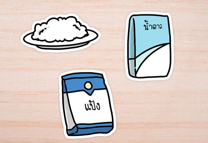 อาหารคาร์โบไฮเดรตและน้ำตาลสูง