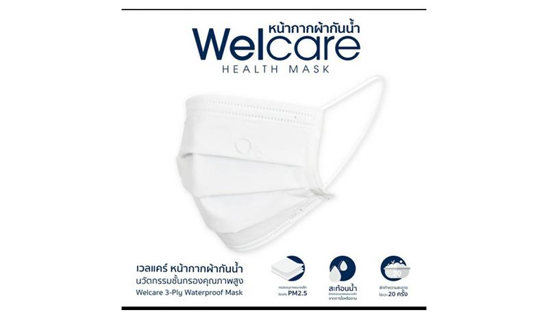 Welcare Set Filtered Waterproof Mask หน้ากากผ้ากันน้ำ