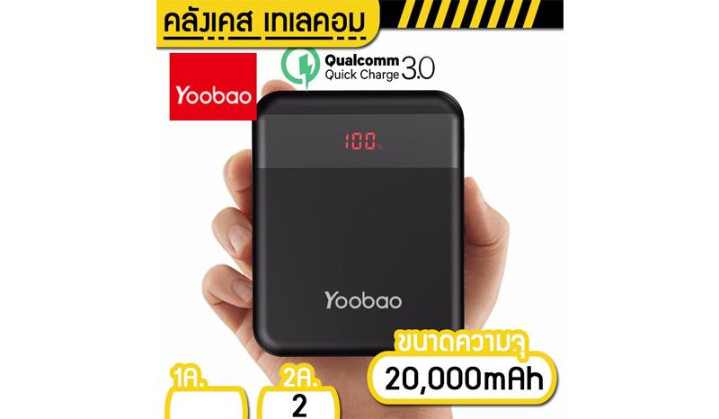 Yoobao 20000mAh S20Q Quick charge 3.0