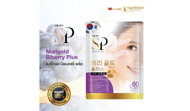 Seoulpure Marigold Bilberry Plus