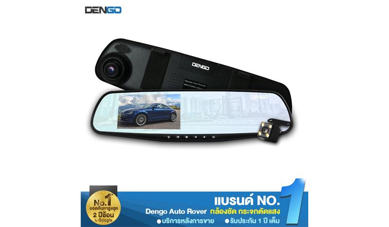 DENGO Auto Rover กล้องติดรถยนต์