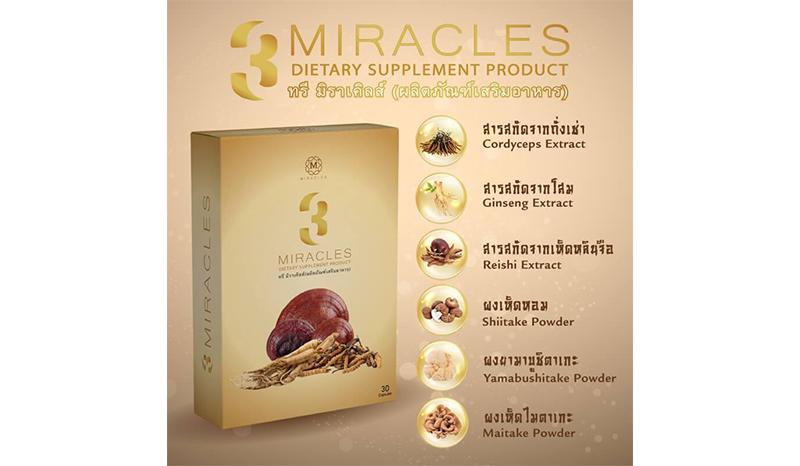วิตามินรวม 3 MIRACLES