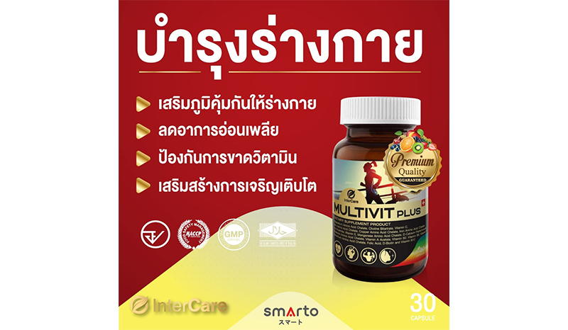 วิตามิน Intercare Multivit+