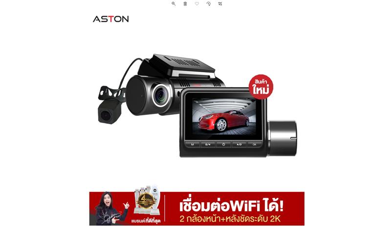 Aston Ultimate X WiFi