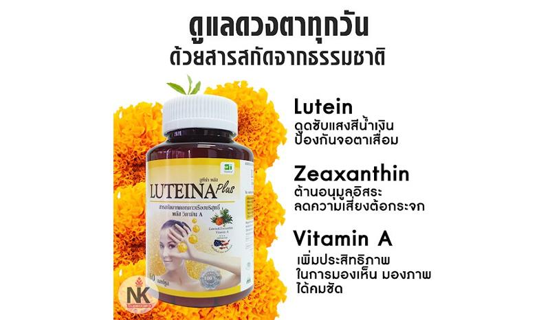 ลูทีนาพลัส+วิตามิน A