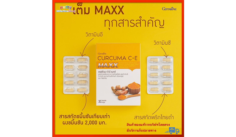 Giffarine ขมิ้นชันแคปซูล Curcuma C-E Maxx